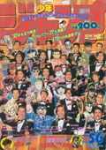 Weekly Jump January 25 1993.jpg