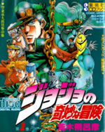 JoJo's Bizarre Adventure Drama CD