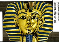 SC Ch 86 Tutankhamun Mask.png