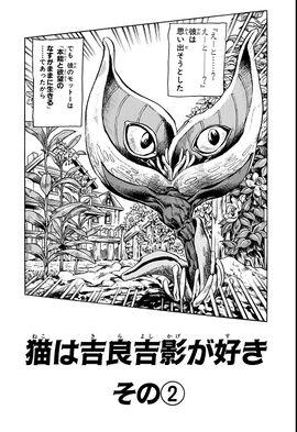 Chapter 393 Cover B Bunkoban.jpg