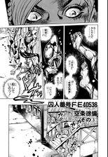 SO Chapter 6 Cover A Bunkoban.jpg