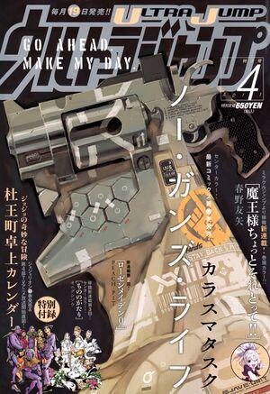 UJ Cover
