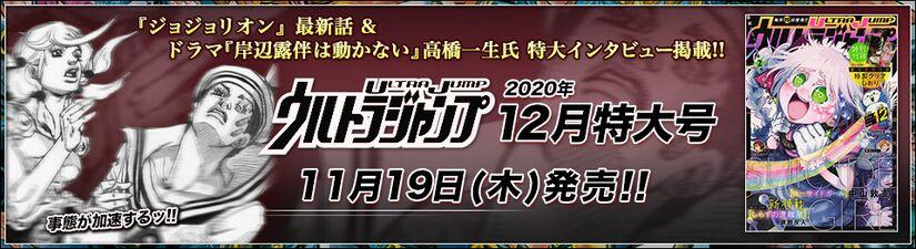 Araki-jojo header 2020-11-19.jpg
