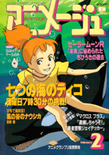 1 Animage February 1994.png