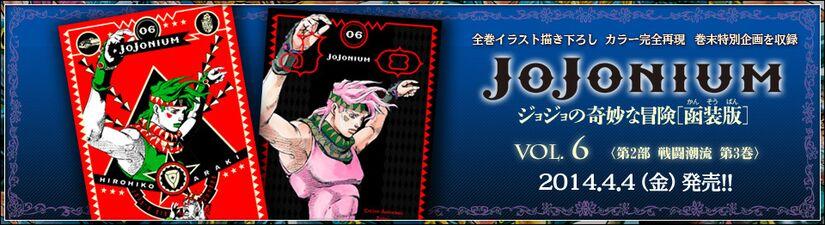 Araki-jojo header 2014-04.jpg