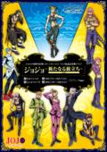 JoJo-A New Departure Vol.2.png