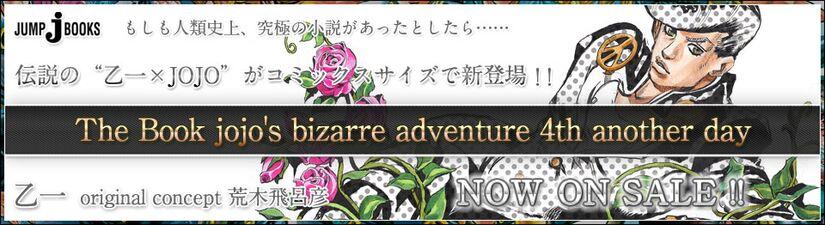Araki-jojo header 1 dec 2011.jpg