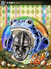 JJSS FrogBlue.jpg