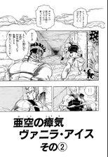 Chapter 239 Bunkoban.jpg