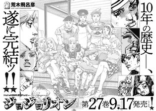 JJL Vol 27 Preview.png