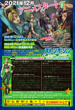 SO Anime Ad WSJ 41 2021.png