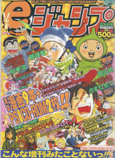 EJUMPcover.png