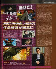 FamitsuMar2007Page181.jpg