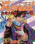 FanroadMay1986.jpg