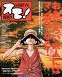 MangaOMOJan2003Cover.jpg