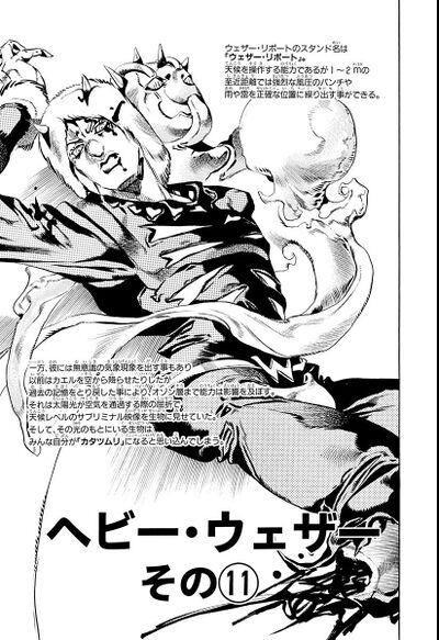 SO Chapter 135 Bunkoban.jpg