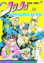 THjojo-vol36.png