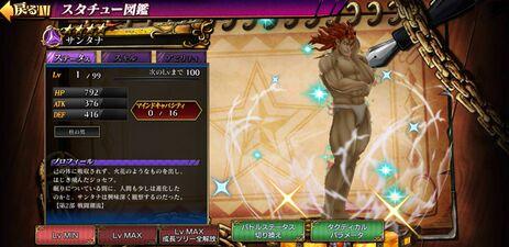 DR2Santana4starB.jpg