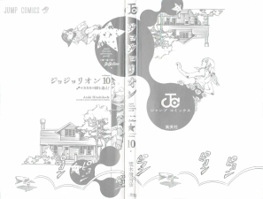JJL Volume 10 Book Cover.png