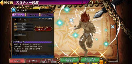 DR2Santana4star.jpg