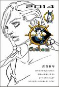 ArakiNewYearsCard2014.jpg
