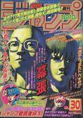 Weekly Jump July 7 1997.jpg
