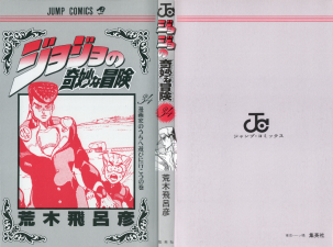 Volume 34 Book Cover.png