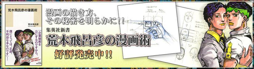 Araki-jojo header 2016-03.jpg