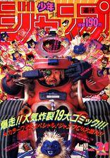 Weekly Jump July 23 1991.jpg