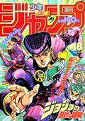 Weekly Jump April 19 1993.jpg