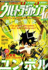 Ultra Jump October 2010.jpg