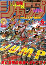 Weekly Jump Jan 22, 1988.png