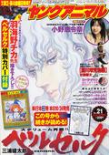 YA Issue 21 2008.png