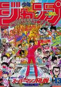 Weekly Jump Mar 13, 1989.png