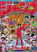 Weekly Jump Mar 13, 1989.png