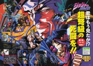 V Jump Jan 1994 OVA Pg. 80&81.png