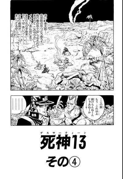 Chapter 171 Bunkoban.jpg