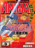 YA Issue 9 1993.png