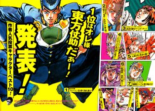 Araki's Top Ten Favourite Characters (2000).jpg