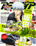 Animedia July 2015.png