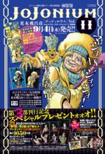 Ultra Jump 2014 Issue 9 Jojonium.png