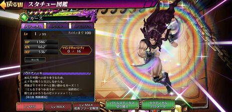 DR2Kars5star.jpg