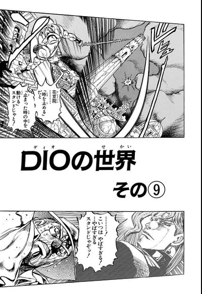 Chapter 255 Bunkoban.jpg