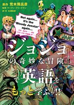 Learn More English with JoJo's Bizarre Adventure