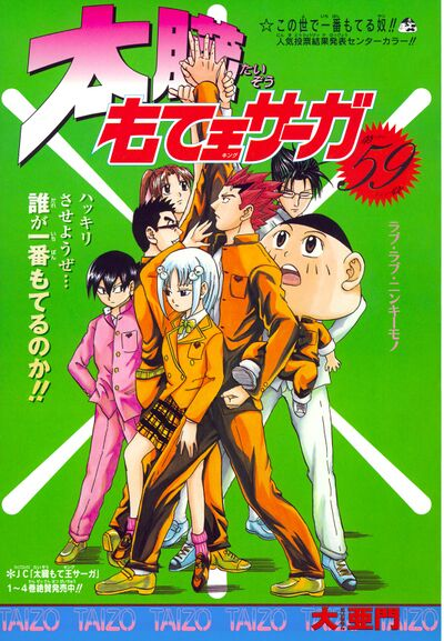 Taizo Mote King Saga Vol 6 Back Cover.jpg