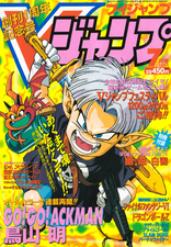 1 VJUMP - 1994-07 Cover.png