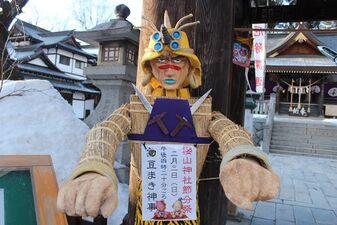 Sakurayama Sanct Wamuu.jpg