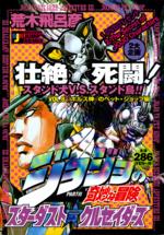 Shueisha Jump Remix