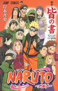 NarutoScrollFanBook.jpg