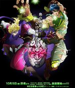 JoJo's Bizarre Adventure: The Animation